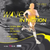 THE_WAVE_RUN_20160601